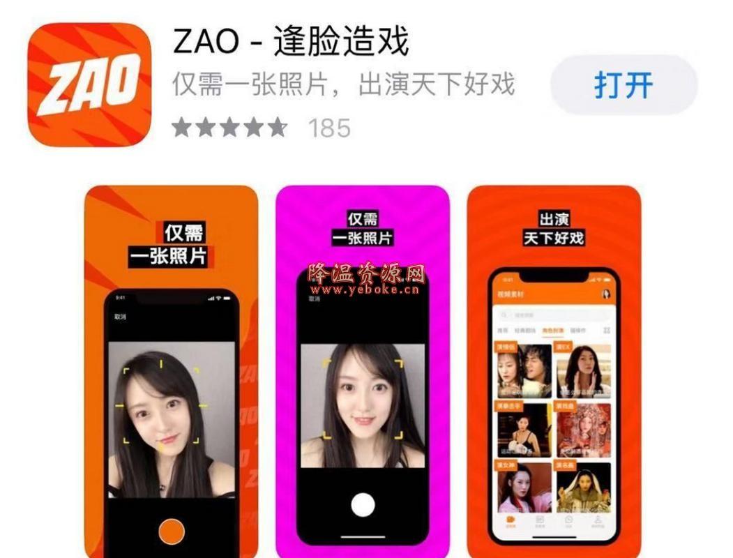 zao 换脸app下载 能够将视频的脸换成自己的 Android 第1张