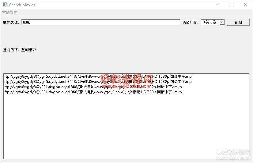 MovieHeavens电影天堂电影搜索 v1.0.1 绿色版 避免了广告的烦恼 Windows 第1张