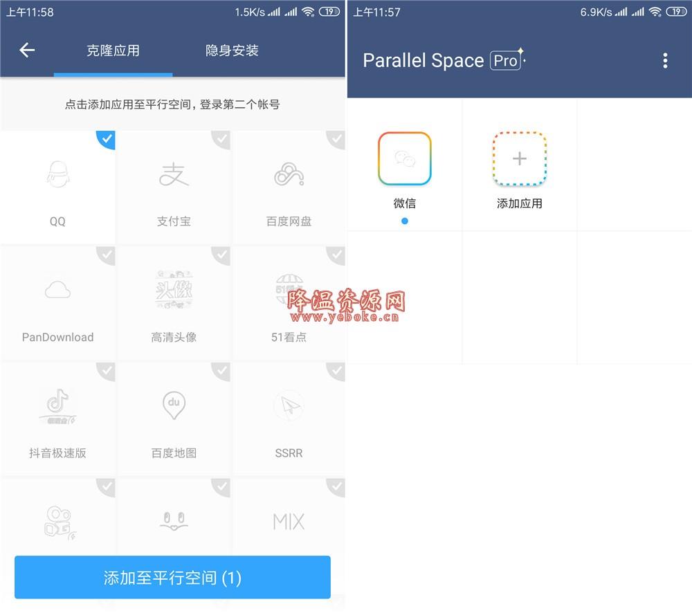 平行空间 v4.0.8840 破解版 手机双开应用软件 Android 第1张