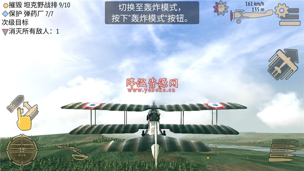 空战飞行员 无限金钱版 超级好玩的打飞机游戏 Android 第1张