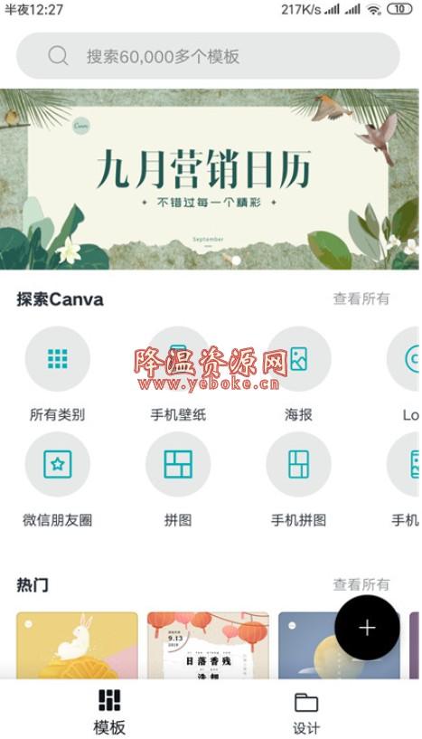 canva v1.11.1 安卓版 免费海报制作工具 Android 第1张