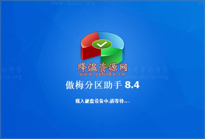 分区助手 v8.4.0 单文件提取企业版 电脑分区软件 Windows 第1张