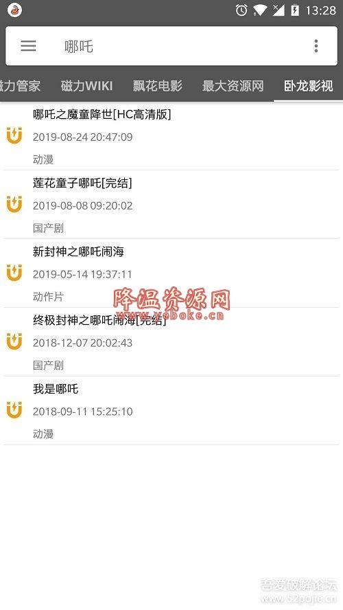 鲨鱼磁力搜索 v1.1 高级专业版 手机磁力搜索神器 Android 第1张