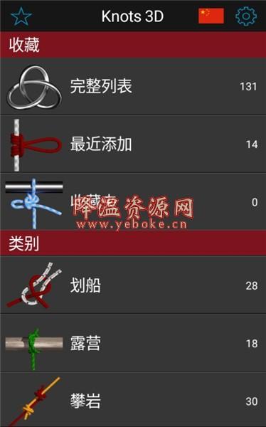 3D绳结 v5.9.5 中文版 教你如何绳子打结的工具 Android 第1张