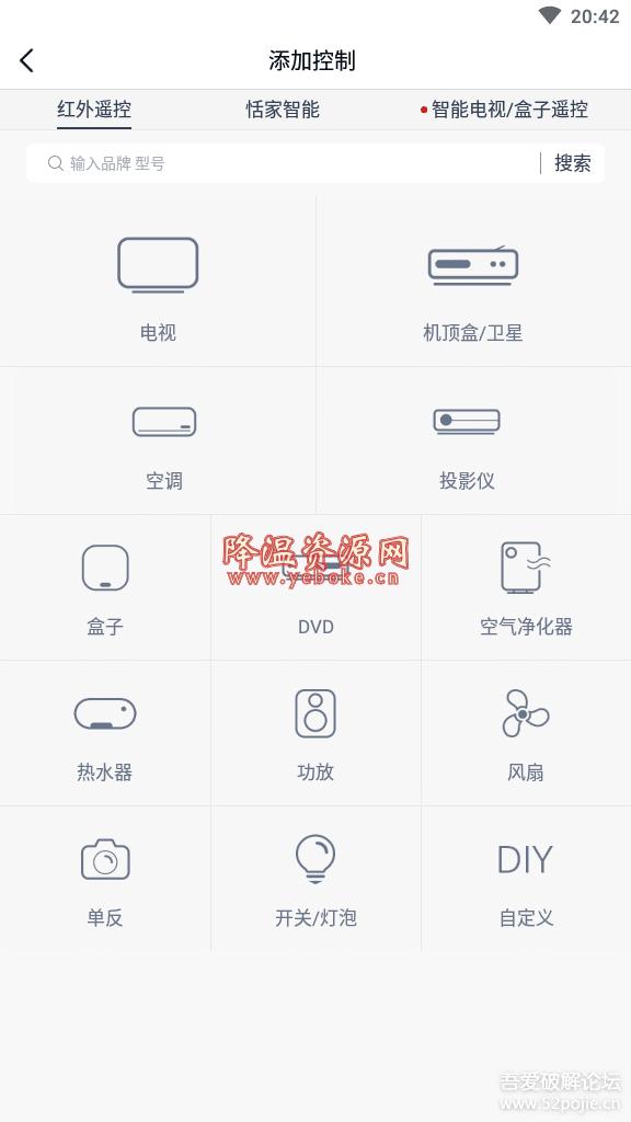 遥控精灵 v4.3.2 谷歌无广告版 手机就能控制家电 Android 第1张