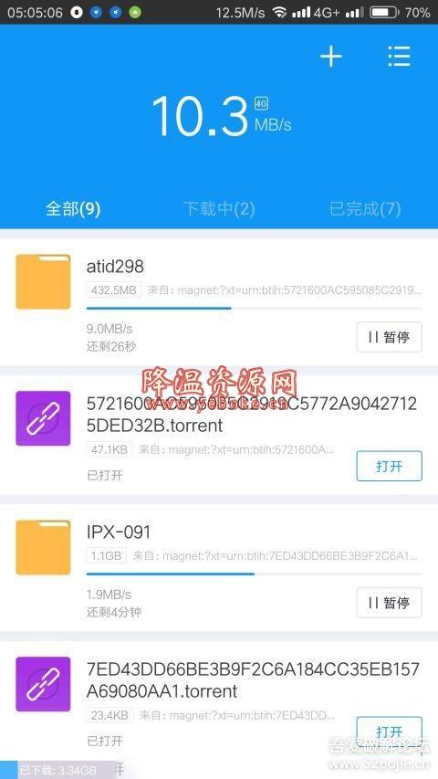 迅雷 v6.08.2 会员解锁版 手机上不限速下载工具 Android 第1张