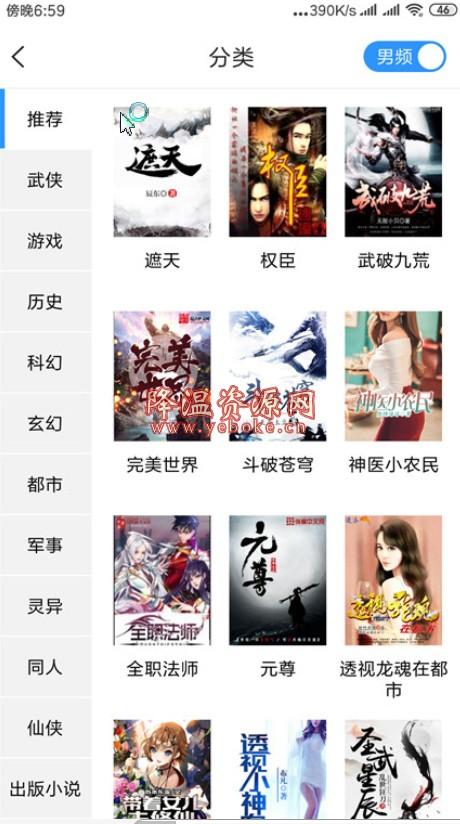 美阅小说 v3.3.3 免费版 无限金币看小说的软件 Android 第1张