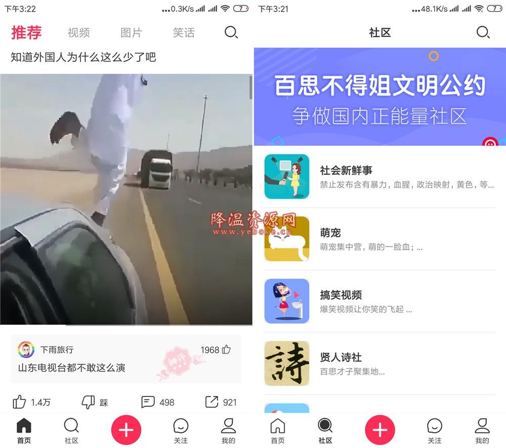 百思不得姐 v8.1.8 安卓去广告版 创意YY段子发布平台 Android 第1张