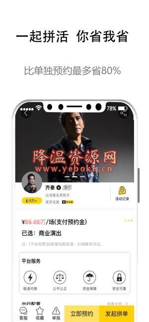 火了演艺 v4.9.3 官方版 名人明星直约平台软件 Android 第1张