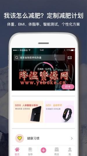 倾行 v1.14 安卓版 家庭轻运动健身管家 Android 第1张