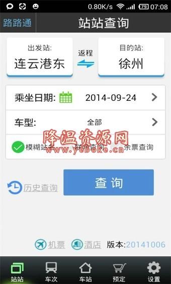 路路通 v4.0.9.20191001 手机平台的公交车时刻表 Android 第1张