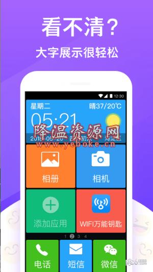 大闻桌面 v0.52 安卓版 大字体显示 让爸妈看得清 Android 第1张