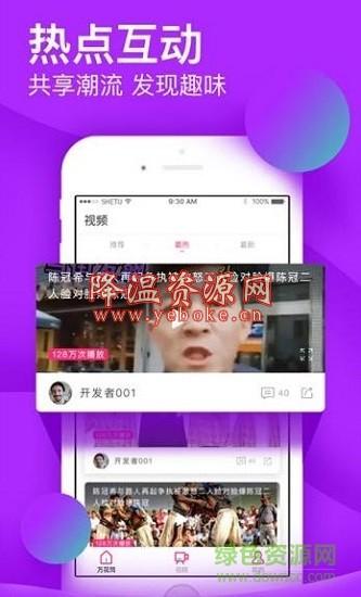 趣圈儿 v1.0 安卓版 观看资讯新闻消遣软件 Android 第1张