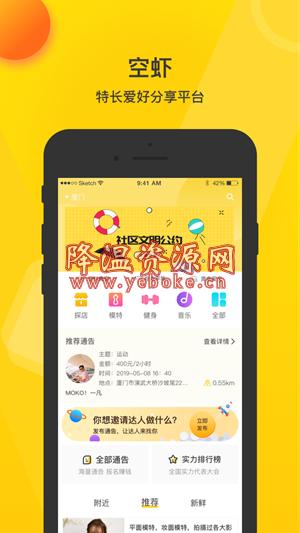 空虾 v4.2.6 安卓版 爱好特长分享App Android 第1张