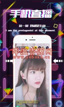 闪鱼直播 1.0.2 安卓版 美女主播在线的交友平台 Android 第1张