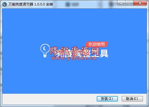 屏幕亮度调节器 v1.0 免费版 台式电脑亮度调节软件 Windows 第1张