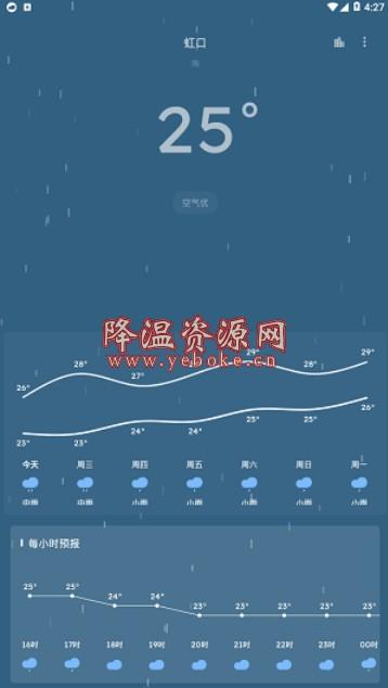 Pure天气 v7.0.0 官方版 非常准的天气预报软件 Android 第1张