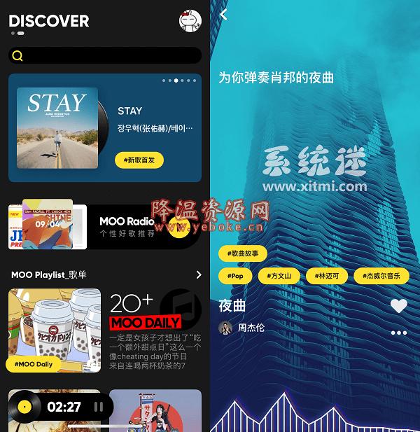 MOO音乐 v1.5.0 官方版 腾讯新出的音乐app软件 Android 第1张