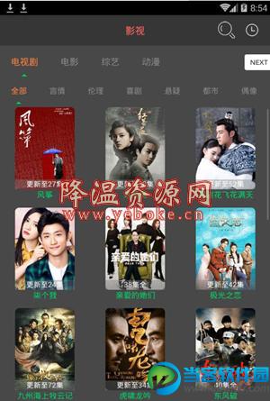 牛宝宝电影网 v1.0 手机版 软件 第1张