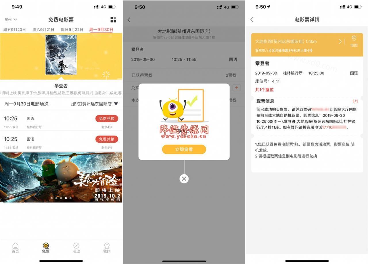 免票网app免费领取攀登者电影票2张 活动资讯 第1张