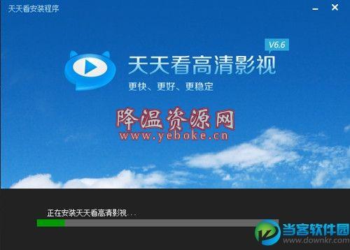天天看高清影视安卓手机版 软件 第1张