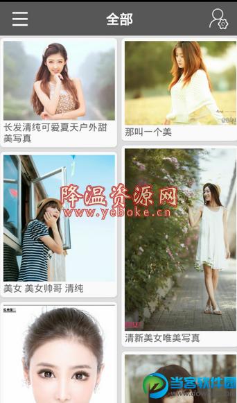 美女薄情馆app安卓版 软件 第2张