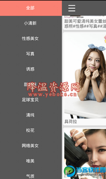 美女薄情馆app安卓版 软件 第1张