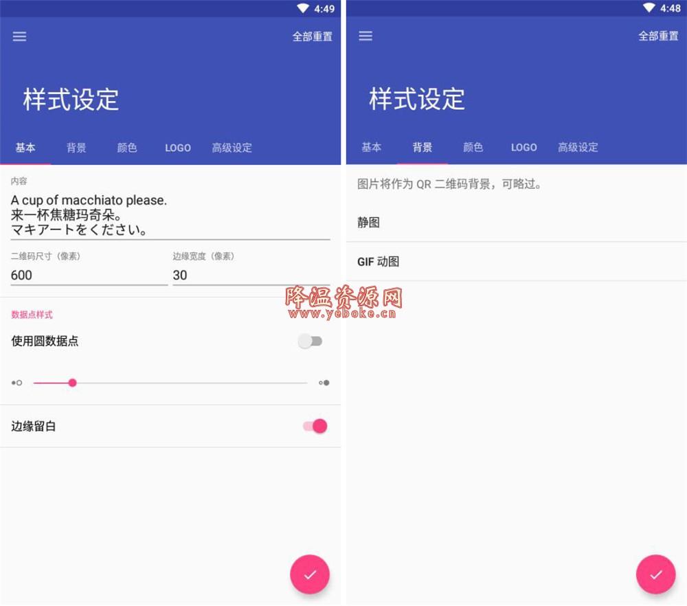 Awesome QR v2.1.9 免费版 二维码制作工具 Android 第1张
