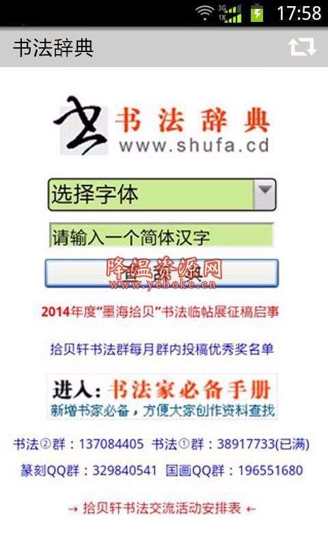 书法辞典 v2.1 安卓版 学习书法软件 Android 第1张