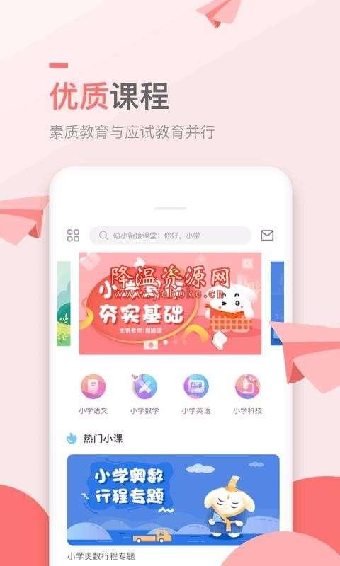 万门小学 v1.15.1 手机版 教学应用软件 Android 第1张