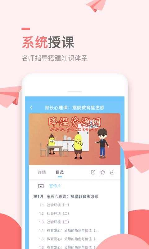 万门小学 v1.15.1 手机版 教学应用软件 Android 第2张