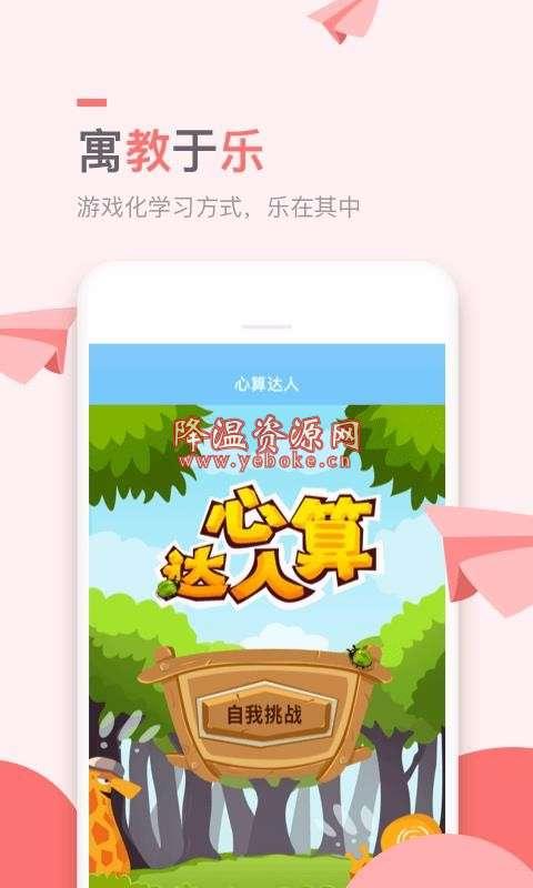 万门小学 v1.15.1 手机版 教学应用软件 Android 第3张