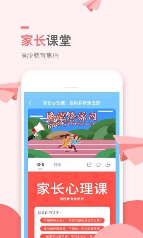万门小学 v1.15.1 手机版 教学应用软件 Android 第4张