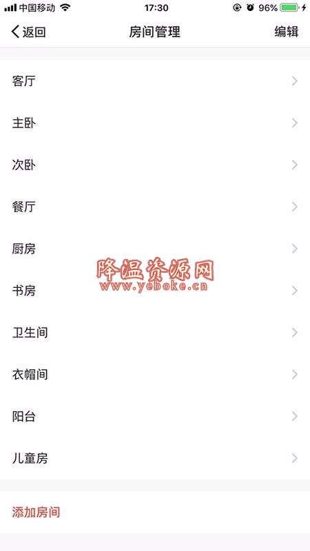 爱华智能 v1.0.0 安卓版 智能家居应用软件 Android 第4张