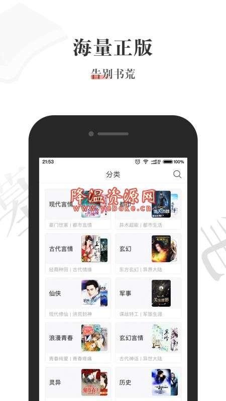 酱紫看书 v1.0.1 安卓版 手机阅读应用软件 Android 第1张