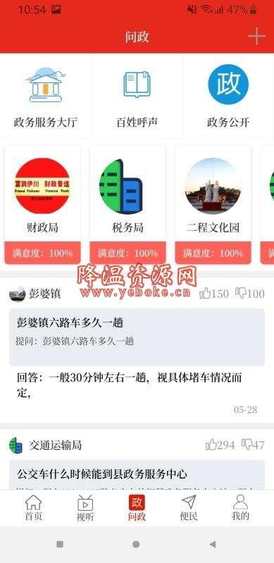 云上伊川 v2.2.1 安卓版 伊川本地新闻阅读的手机应用 Android 第3张