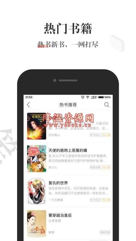 酱紫看书 v1.0.1 安卓版 手机阅读应用软件 Android 第3张