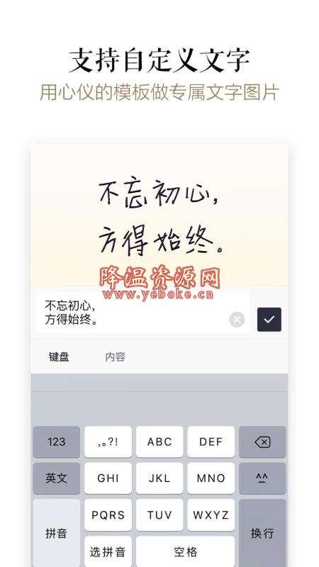 文字控 v1.2.0 手机版 文字设计应用程序 Android 第1张