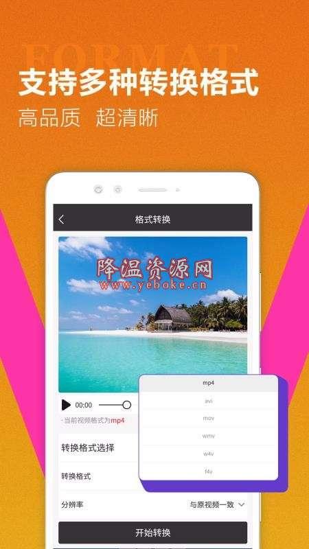 迅捷视频转换器 v1.1.3 安卓版 编辑视频神器 Android 第2张