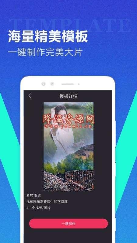 迅捷视频转换器 v1.1.3 安卓版 编辑视频神器 Android 第3张