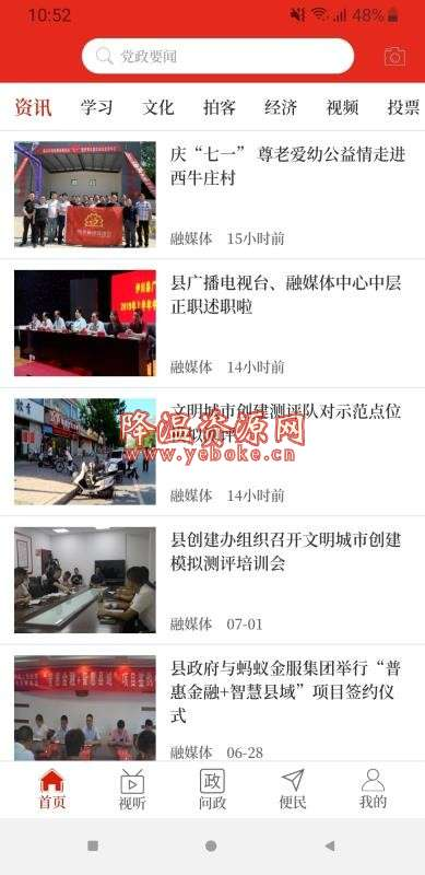 云上伊川 v2.2.1 安卓版 伊川本地新闻阅读的手机应用 Android 第1张