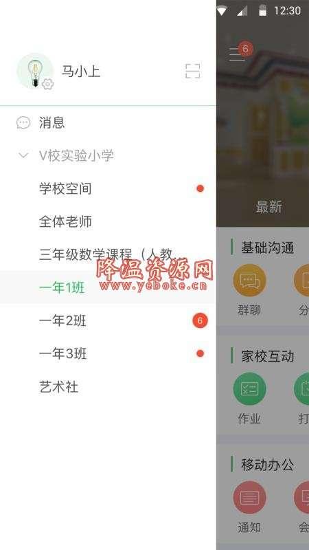 V校 v6.5.22 手机版 手机学习教育服务平台 Android 第2张