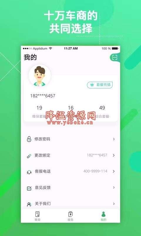 车商大师 v1.0.4 手机版 二手市场开发的服务软件 Android 第4张