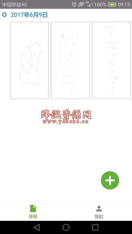 草稿本 v3.3.11 手机版 专门用来做草稿的工具 Android 第1张