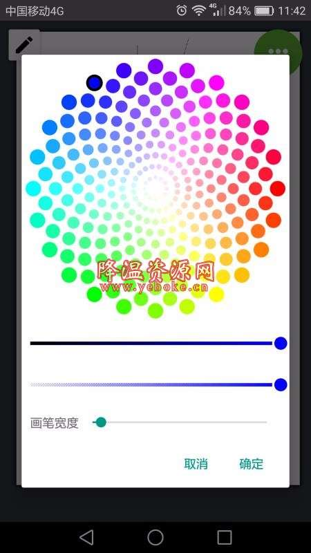 草稿本 v3.3.11 手机版 专门用来做草稿的工具 Android 第4张