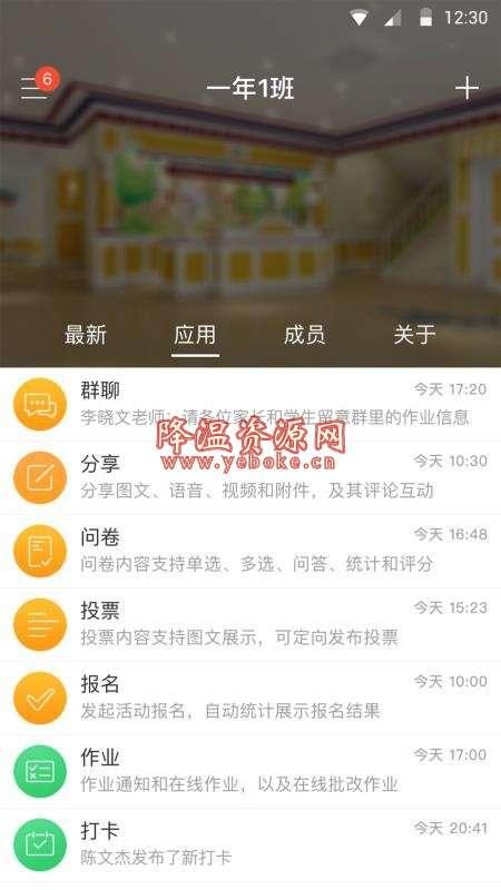 V校 v6.5.22 手机版 手机学习教育服务平台 Android 第3张