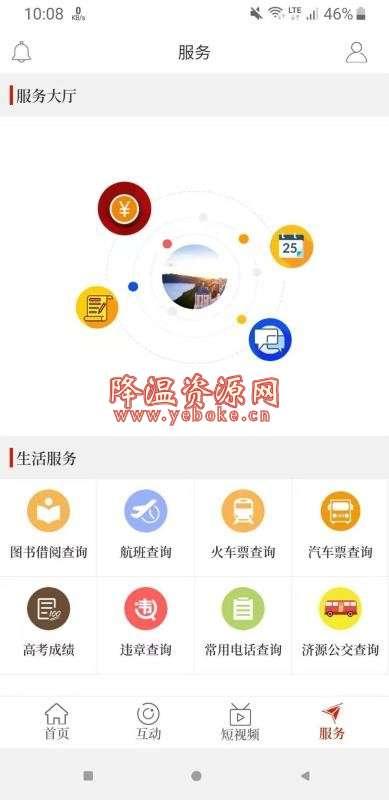 在济源 v1.0.0.3 手机版 为当地居民准备的多媒体应用 Android 第4张