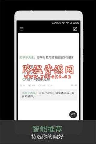 火爆社区 安卓版 安全免费的视频下载软件 Android 第2张