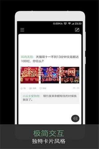 火爆社区 安卓版 安全免费的视频下载软件 Android 第1张