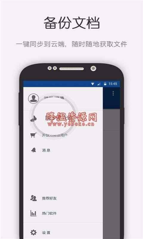 云脉文档识别 v4.18.191008 手机版 强大的文件编辑软件 Android 第1张